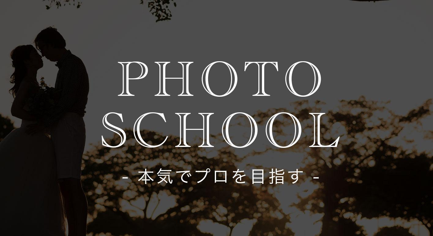 REALUC Photo School 8/1 NEW OPEN