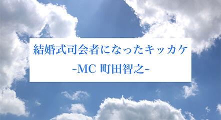 結婚式の司会者になったキッカケ~MC町田智之~