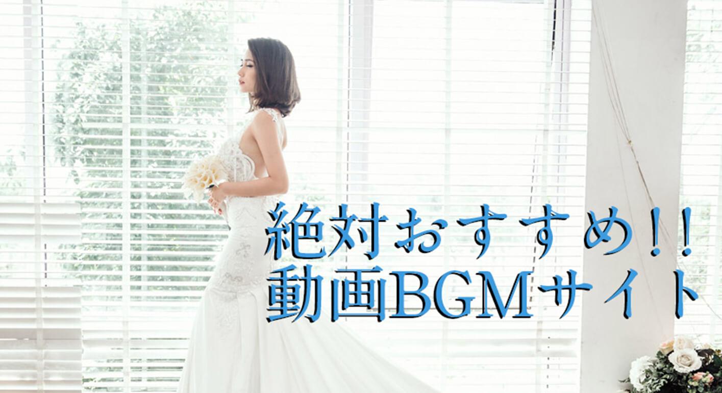 おしゃれでかわいいBGMってどこで見つけるの? プロも利用するおすすめBGMサイト!