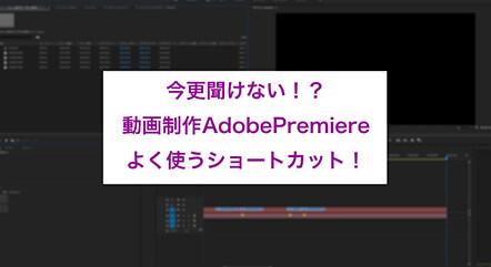 今更聞けない!? 動画制作AdobePremiereよく使うショートカット!