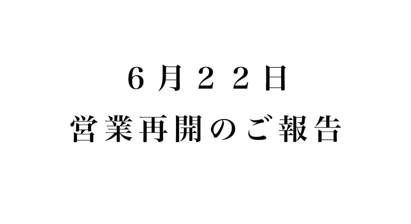 6/22 営業再開のご報告